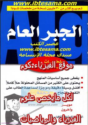 ملخصات شوم كتاب الجبر العام PDF تحميل برابط مباشر