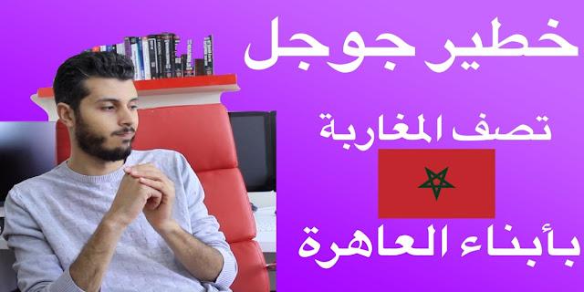 جوجل تصف المغاربة بأبناء العاهرة ! توضيح هام للجميع
