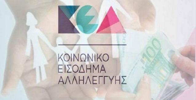ΚΕΑ: Νωρίτερα η πληρωμή της δόσης του Δεκεμβρίου
