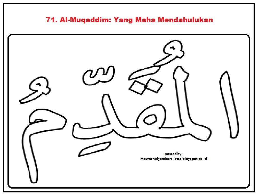 Mewarnai Gambar Mewarnai Gambar Sketsa Kaligrafi Asmaul Husna 71