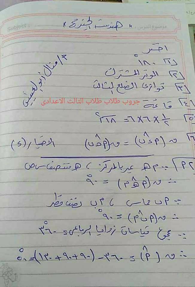 اجابة امتحان الهندسة للصف الثالث الاعدادى الترم الثانى 2018 محافظة الجيزة 1