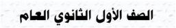 محافظة القاهره: تنسيق ومجموع القبول بالصف الاول الثانوى والتعليم الفنى 2017_2018