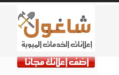 موقع شاغول موقع اعلانات مبوبة مجاني