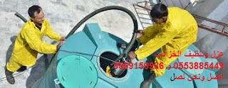 عزل الاسطح وتنظيف الخزانات 0535220955 جدة مكة الرياض الطائف Isolating surfaces - Tank Cleaning