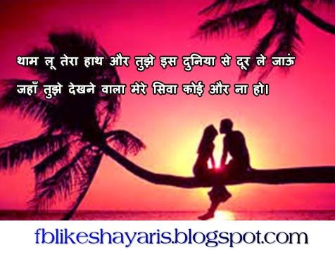 Thaam Lu Tera Haath Or रोमांटिक शायरी - Romantic Shayari