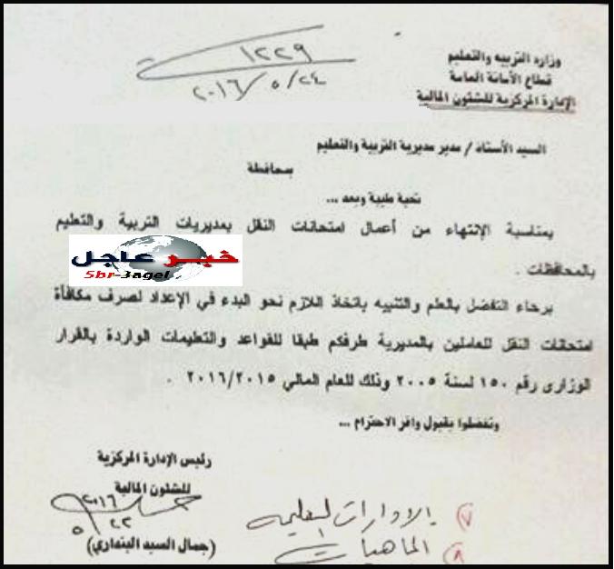 وزارة التربية والتعليم - ترسل للمديريات فاكس البدء فى صرف مكافاة الامتحانات 2016
