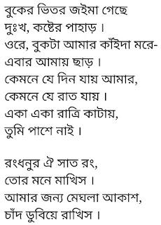Kemne Je Din Jay Lyrics Ankur Mahamud