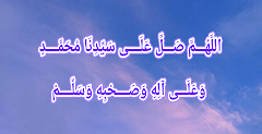 Shahih Muslim 5360 - 5361