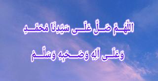 Rasulullah Shallallahu'alaihi wasallam