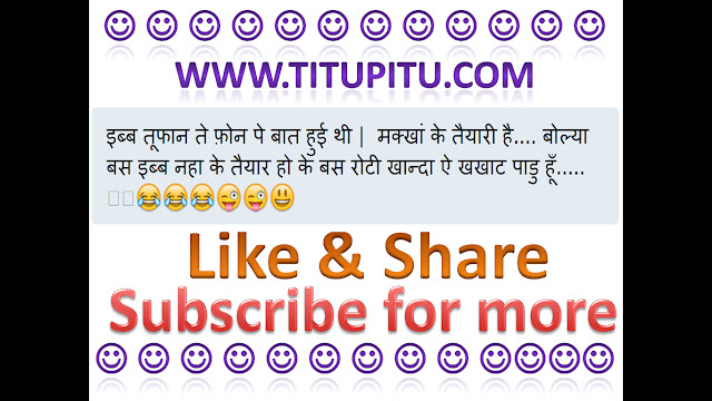 Hindi-whatsapp-jokes-on-Toofan