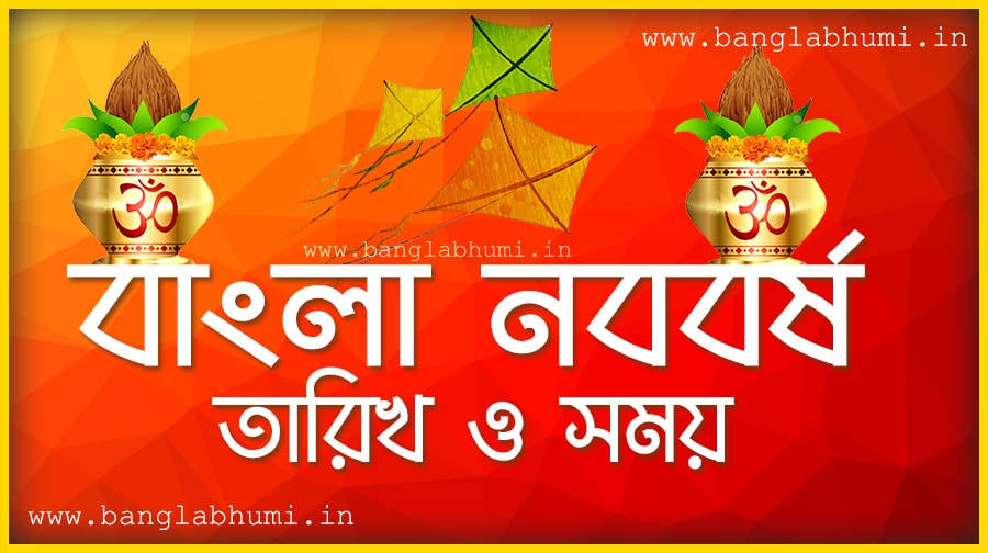 2018 Noboborsho Date & Time in India, 2018 Bengali Calendar