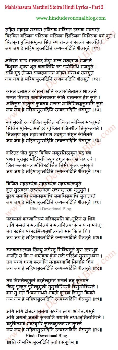 Goddess Mahishasura Mardini Stotra Lyrics in Hindi and Sanskrit Picture, Goddess Durga Bhajan