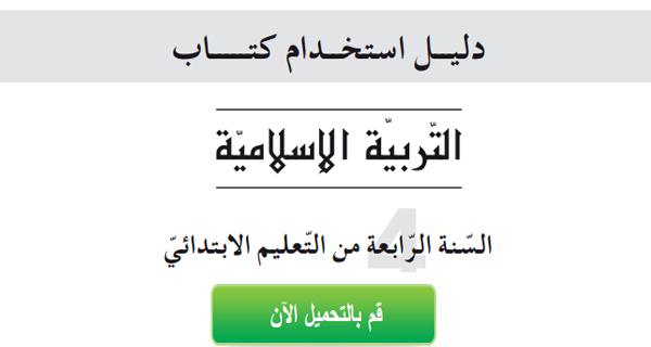 دليل كتاب التربية الإسلامية للسنة الرابعة ابتدائي الجيل الثاني