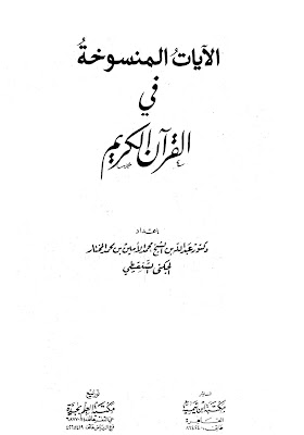 الآيات المنسوخة في القران الكريم - محمد الأمين بن محمد المختار الشنقيطي