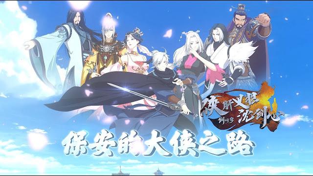 JX3: Chivalrous Hero Shen Jianxin