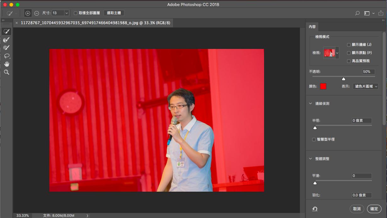 Photoshop 新功能 AI 選取照片人物主體,實測一鍵去背效果