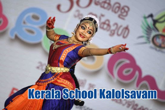 Kerala School Kalolsavam New Manual 2018