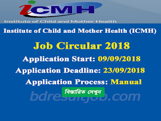 Institute of Child and Mother Health (ICMH) Job Circular 2018