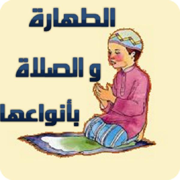 تحميل تطبيق الطهارة والصلاة بأنواعها Apply purity and prayer