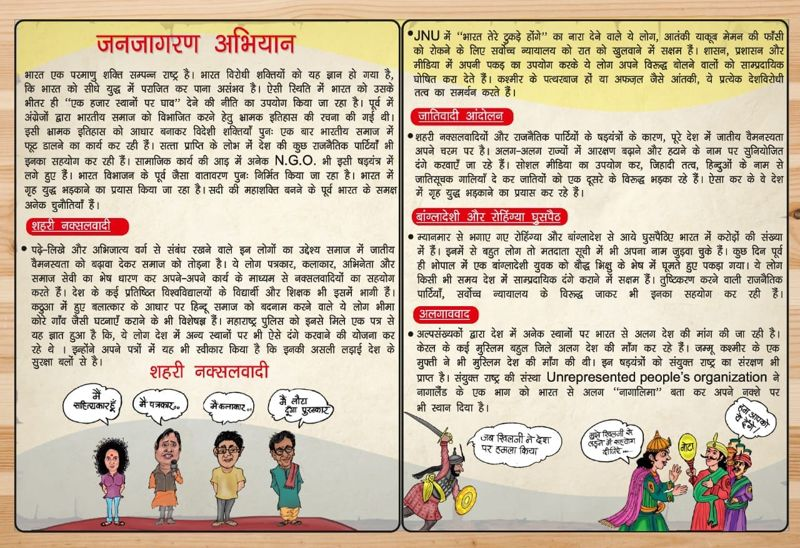 शहरी नक्सलवादियों और राजनीतिक दलों को जातीय वैमनस्यता फैलाने वाला बताया गया है, जो आरक्षण बढ़ाने और हटाने के नाम पर दंगे करा रहे हैं।