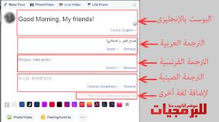 كتابة بوست على الفيسبوك بعدة لغات