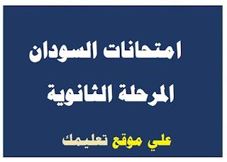 إجابة وإمتحان السودان في الجيولوجيا كاملا بصورة واضحة عام 2017