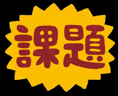 「課題」のイラスト文字