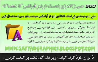 Amazing 600 Urdu Fonts Collection | Urdu Fonts Free Download