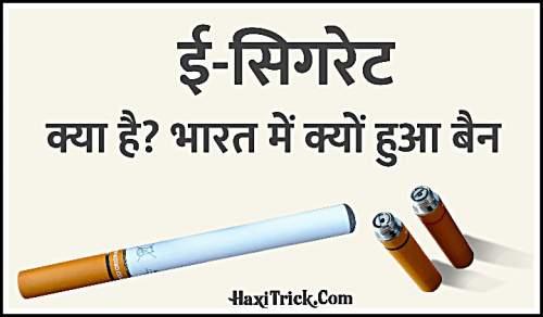 E-Cigratte Kya Hota Hai Banned in India Hindi