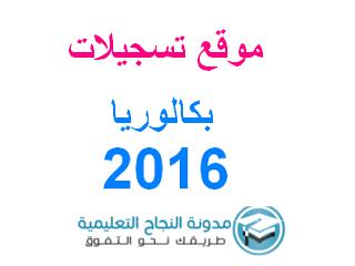 موقع تأكيد تسجيلات بكالوريا 2016 bac.onec.dz 2
