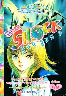 Shock Shock เล่ม 2