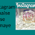 Instagram Se Paise Kaise Kamaye |  How to earn money from Instagram