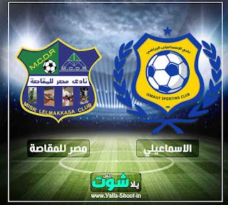 في العارضة بث مباشر مشاهدة مباراة الاسماعيلي ومصر للمقاصة اليوم 7-2-2019 في الدوري المصري
