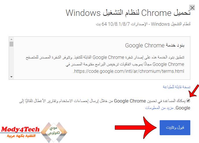 طريقة تنزيل جوجل كروم بدون انترنت