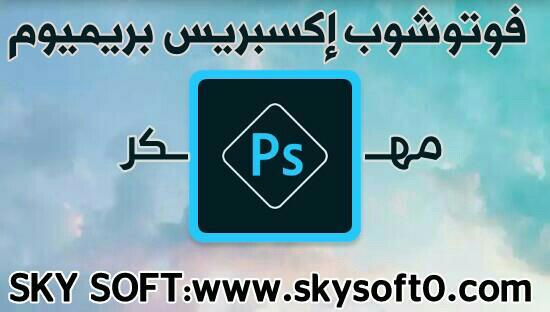 تحميل photoshope apk برو للجوال اندرويد,تحميل تطبيق فوتوشوب إكسبريس بريميوم النسخة المدفوعة مهكر جاهز مجانا photoshop  expres apk,فوتوشوب للجوال,برنامح فوتوشوب على الحوال,تطبيق فوتوشوب على الجوال,تطبيق فوتوشوب لهواتف الاندرويد,adopephotoshp apk,فوتوشوب مهكر للجوال,برنامج تعديل الصور,تطبيق تعديل الصور,تطبيق تصميم للجوال,
