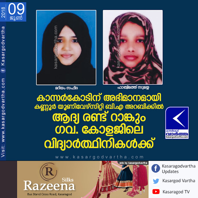 Kerala, News, Kasargod, Rank, First and second rank for Govt. college in B.A Arabic.