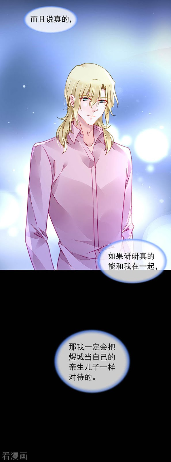 落難千金的逆襲: 203話 煜城不見了?! - 第7页