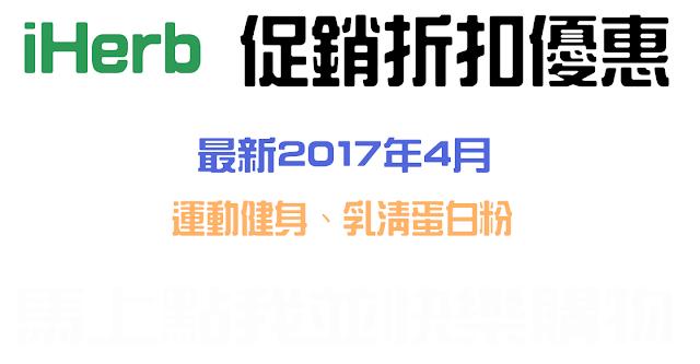 iHerb2017年4月活動美容化妝品折扣九折優惠促銷台灣