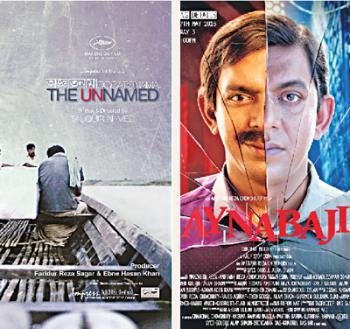 কান চলচ্চিত্র উৎসবে বাংলাদেশ