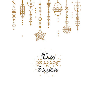 اجمل الصور للعام الجديد 2018 happy new year