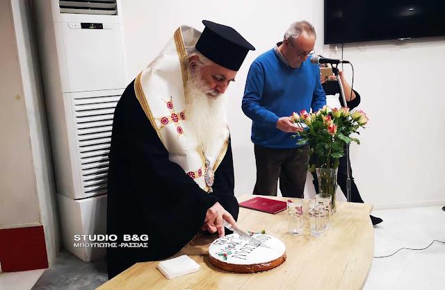 Ο Μητροπολίτης Αργολίδας έκοψε την Πρωτοχρονιάτικη πίτα του ΚΑΠΗ Ναυπλίου (βίντεο)