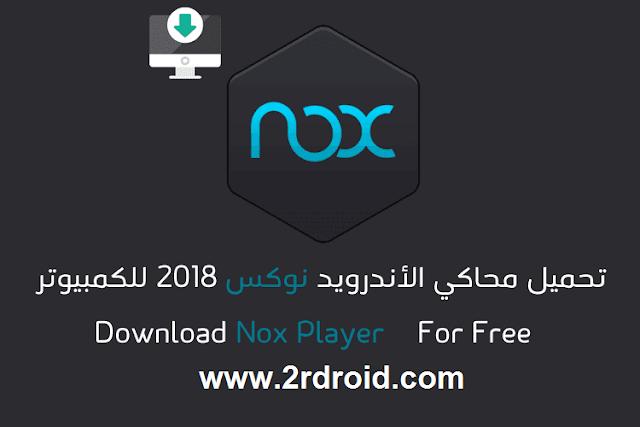 تحميل برنامج Nox App Player لتشعيل تطبيقات الأندرويد على الكمبيوتر