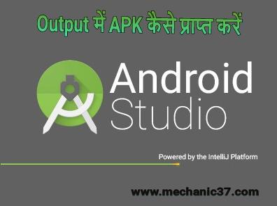Android studio में app को डिज़ाइन कर उसका Apk बनाएं