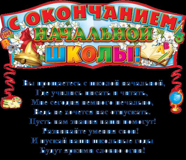 Поздравление учащихся начальной школы