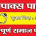 संपूर्ण समाज पार्टी के चुनाव चिन्ह अंगूठी पर चुनाव लड़ेगी सपाक्स पार्टी