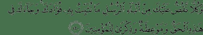 Surat Hud Ayat 120