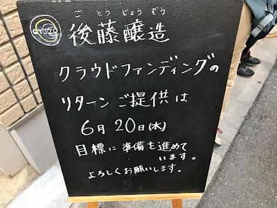 ブルーパブ行ってみた ④ ~東京・経堂 後藤醸造~ クラウドファンディング