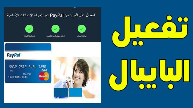 تفعيل حساب بايبال بطاقة Prepaid card