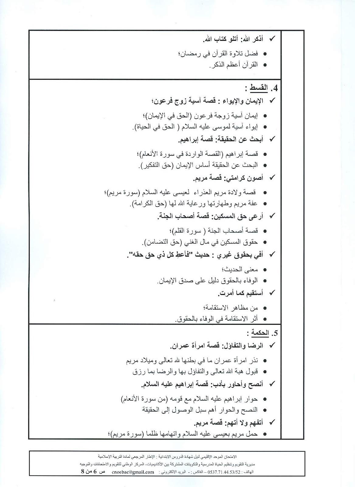 التربية الإسلامية بالسلك الابتدائي