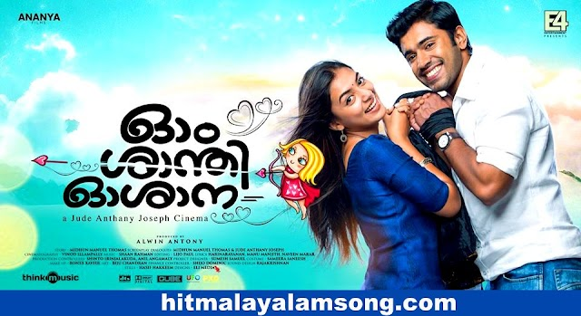Mandaarame song lyrics Ohm Shanthi Oshaana movie